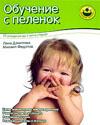 Обучение с пелёнок