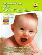 Беременность. Роды. Первый год жизни