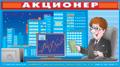 Новая экономическая игра