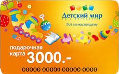 Подарочный сертификат на 3000 рублей в магазин Детский мир