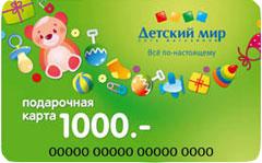 Подарочный сертификат на 1000 рублей в магазин Детский мир