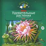 Удивительные растения. Моя первая книга о природе