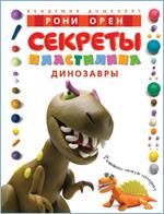 Секреты пластилина. Динозавры