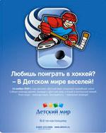 Домашний хоккей