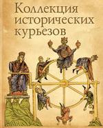 Коллекция исторических курьезов