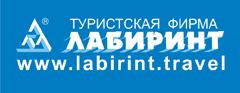 туроператор ЛАБИРИНТ