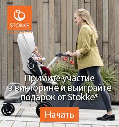 Осуществите мечту вместе со STOKKE