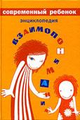 Современный ребенок. Энциклопедия взаимопонимания