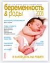 Альманах 'Беременность и роды'