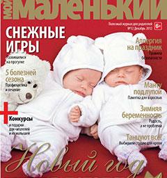 Конкурс Лучшая новогодняя обложка 2014