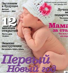 Конкурс 'Лучшая новогодняя обложка 2015'