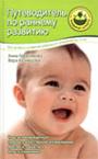 Путеводитель по раннему развитию. Все аспекты развития ребенка от рождения до 3 лет