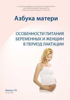 Азбука матери. Особенности питания беременных и женщины в период лактации