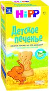 Детское печенье HiPP