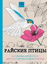 Райские птицы.Раскраска-антистресс для творчества и вдохновения