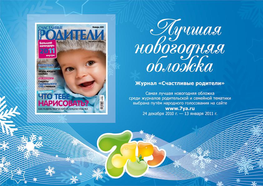 Лучшая новогодняя обложка — 2011