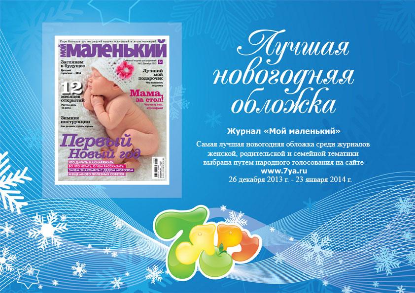 Журнал Мой маленький