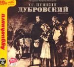 А.С.Пушкин. Дубровский