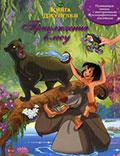 Книга джунглей. Приключения в лесу