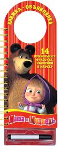 Книжка-объявлялка. Маша и Медведь