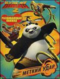 Кунг-фу панда 2.Меткий удар