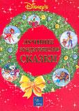 Лучшие рождественские сказки