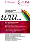 ИЛИ... Индивидуальный справочник для работы над ошибками по русскому языку