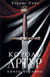 Король Артур. Том 2