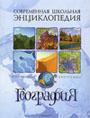 География. Современная школьная энциклопедия