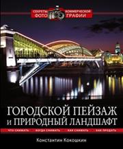 http://img.7ya.ru/contests/gorodskoi_peizazh.jpg