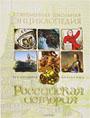 Российская история. Современная школьная энциклопедия