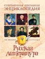 Русская литература. Современная школьная энциклопедия