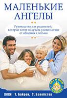 Маленькие ангелы. Руководство для родителей, которые хотят получать удовольствие от общения с детьми