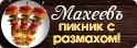 """""""Махеевъ - пикник с размахом!"""""""