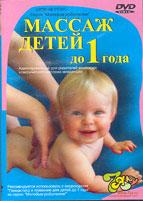 МАССАЖ ДЕТЕЙ до 1 года