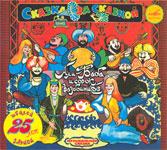 Али Баба и сорок разбойников