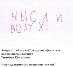 Апории, мАксимы и другие афоризмы волшебного мальчика Тимофея Колпакова