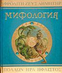 Мифология. Боги, герои, чудоища