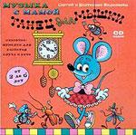 Музыка с мамой. Танец для мышки
