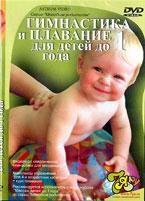 ГИМНАСТИКА и ПЛАВАНИЕ для детей до 1 года