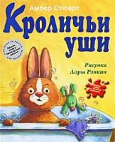 Кроличьи уши