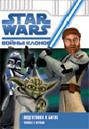 Войны клонов. Подготовка к битве (Звездные войны)