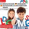 Французский, немецкий, испанский, итальянский языки. 2-11 класс