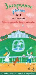 Загородное ралли №1. Музеи-усадьбы вокруг Москвы