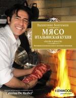 Мясо: Итальянская кухня: Chiccia e poccio