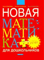 Новая Математика