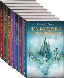 Хроники Нарнии (набор из 7 книг)