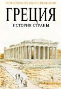 Греция. История страны