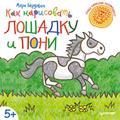 Как нарисовать лошадку и пони. 5+