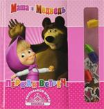 Маша и Медведь. Первая встреча. Книга с настольной игрой